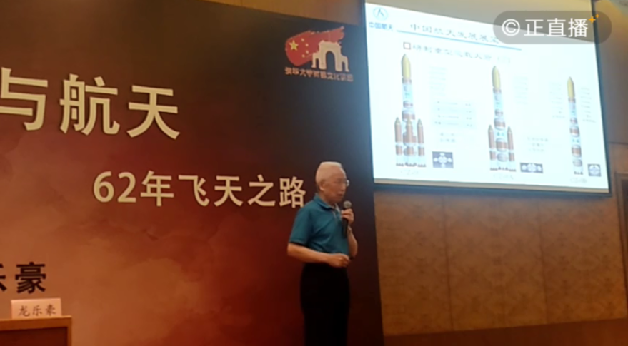 Long Lehao of CALT delivers a lecture at Tsinghua University, Beijing, on May 31, 2018. Pictured is the Long March 9. Credit: Framegrab/CCTV webcast