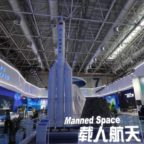 Model of China's unnamed new launch vehicle on display in Zhuhai in November. Credit: CASC