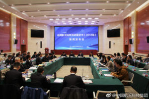 A CASC news conference in Beijing Jan. 29, 2019. Credit: CASC.