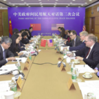The third and most recent U.S.-China Civil Space Dialogue, held in Beijing, Nov. 30, 2017.