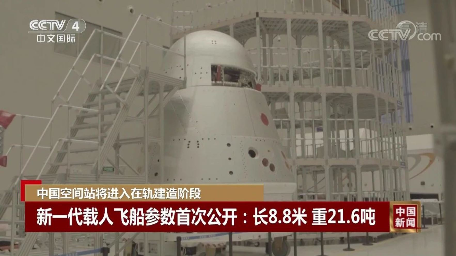 Rocket nears spaceport for Chinese space station test launch