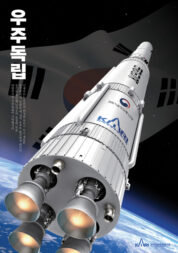 - KSLV 2 render KARI 178x253 - South Korea's space agency sets sight on missions that 'won't pay off until 2050'